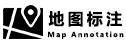 领事地图标注